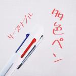 多色ボールペンおすすめランキング!おしゃれなのに安いので学生さんにも♡