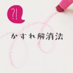 油性ペン・蛍光ペンが復活!ペン先のかすれを解決する方法