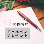ボールペンをプレゼント♡おすすめの女性向けかわいいブランド7選!安い~高いのまで
