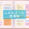 効果的なふせんノートの作り方~仕事編~