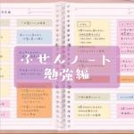 ふせんノートの効果的な作り方~勉強編~