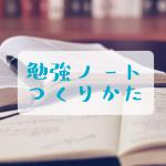 勉強ノートの取り方・作り方が知りたい!おすすめサイズはコレ