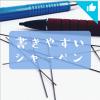 使いやすい・書きやすいシャーペン23選!安い・可愛いおすすめ品も!