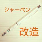 シャーペンを改造したい!クルトガetcの簡単改造方法まとめ