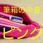 筆箱の中身シリーズ!ピンクで統一編