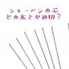 シャーペン芯の太さは0.3mm0.5mmどっち派?絵やイラスト・製図向きの濃さは?