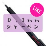 シャーペンのおすすめ!0.3mm書きやすいランキング!高級・可愛いデザインも