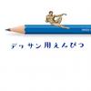 デッサン用鉛筆のメーカーと種類、おすすめはコレ