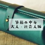 ペンケースの中身シリーズ!大人・社会人編
