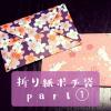 【簡単】ポチ袋を折り紙で作ろう①小銭のお年玉にもOKな作り方