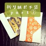 【簡単】ポチ袋を折り紙で作ろう②お年玉にもOKな作り方