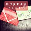 【簡単】ポチ袋を折り紙で作ろう③お年玉にもOKな作り方