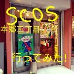 珍しい輸入文房具屋さん!SCOSスコス@東京本郷に行ってみた【おすすめ】