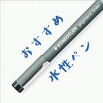 水性ボールペンおすすめ8選!高級品もあるって本当?
