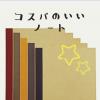 遠慮なく使えるノート(文房具)!安いおすすめ品はコレ