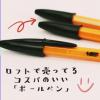 税抜100円以下!ロフトの文房具、とにかく「安い」おすすめボールペン8選!替え芯あり製品も