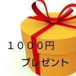 文房具をプレゼント♡1000円以下で喜ばれるプレゼント5選