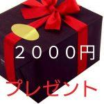 文房具をプレゼント♡2000円以下で喜ばれるプレゼント7選