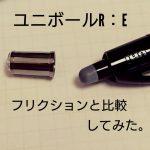 消せるボールペンの新顔!三菱鉛筆のユニボールR:E(アールイー)