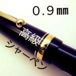 0.9mmのシャープペンシル、高級デザインおすすめ4選