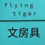 flying tiger(フライングタイガー)表参道ストアは素敵文房具がいっぱい!コンパクトなハサミも!