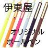 プレゼントにも!伊東屋のボールペン、オリジナルおすすめ7選!替え芯入手方法は?