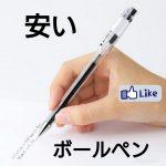 ボールペンのおすすめ5選! 安いのに使えるボールペン編