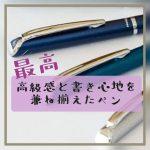 ボールペンのおすすめ!書きやすい且つ高級感のあるペン5選