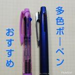 多色ボールペンを比較!おすすめの5本はコレ(高級っぽいものもあり)