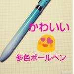 多色ボールペンを比較♡「かわいい」おすすめの7本