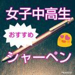 可愛いシャーペンおすすめ11選♡女子中学生/高校生が書きやすいと感じる人気商品はコレ!しかも安いよ