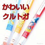 シャーペン・クルトガの可愛いデザイン♡ディズニー/グリップ付も!