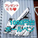 ボールペンのおすすめ7選!プレゼントにも♡1000円と安い&質がいいのはコレ