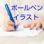 ボールペンイラストのおすすめサイト♪花/誕生日アイテムの簡単な描き方は?