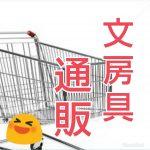 可愛い・おしゃれな文房具を通販で買おう♡安い商品も!おすすめサイト14選
