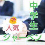 これは持っておきたい!シャーペン人気ランキング~中学生編~