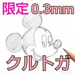 クルトガ0.3mm!限定デザインの値段は?~ディズニー編~