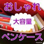 """ペンケース""""大容量""""はコレがおすすめ!おしゃれなデザイン編"""