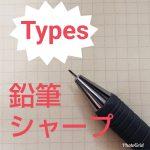 コクヨ鉛筆シャープTypesがおすすめ!スピードインモデル0.7レビュー