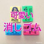 海外の可愛い消しゴムコレクションを一挙公開!