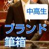 筆箱おすすめブランド8選!中学生&高校生編(女子向けも!)
