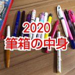 2020バージョン!筆箱の中身を紹介します