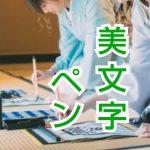 字が綺麗に書ける♪書きやすいペン15選【おすすめ】